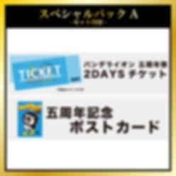 パンダライオン_sppack_a.jpg