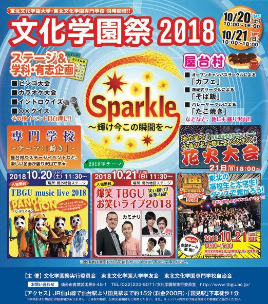2018.10.20_東北文化学園文化祭.jpg