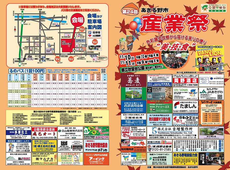 産業祭H30チラシ表面_[完成見本].jpg