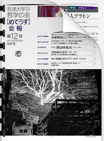 哲学の【めてうす】会報 第12号