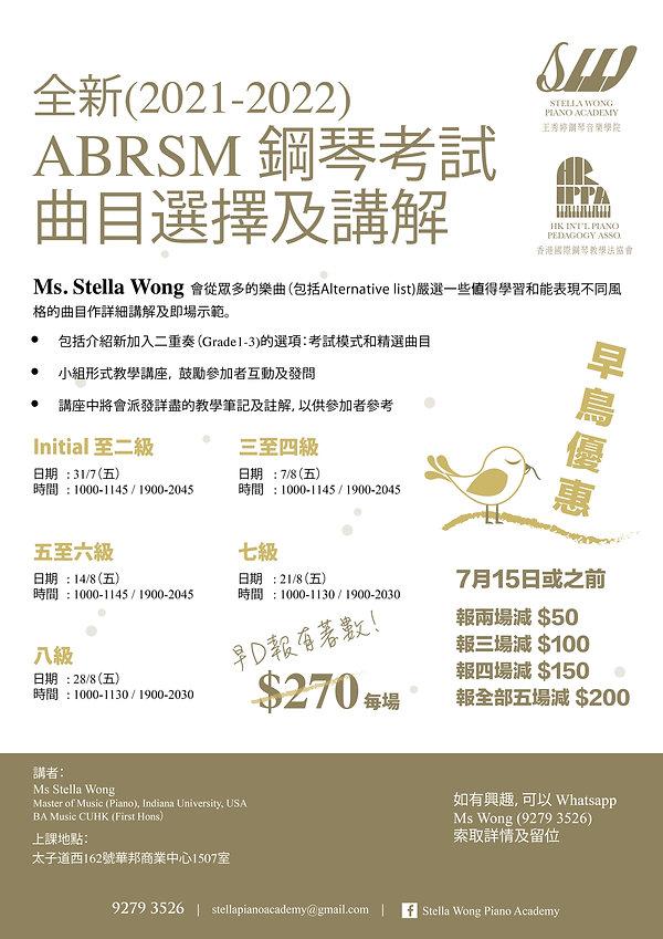 全新(2021-2022)ABRSM鋼琴考試曲目選擇及講解.jpg