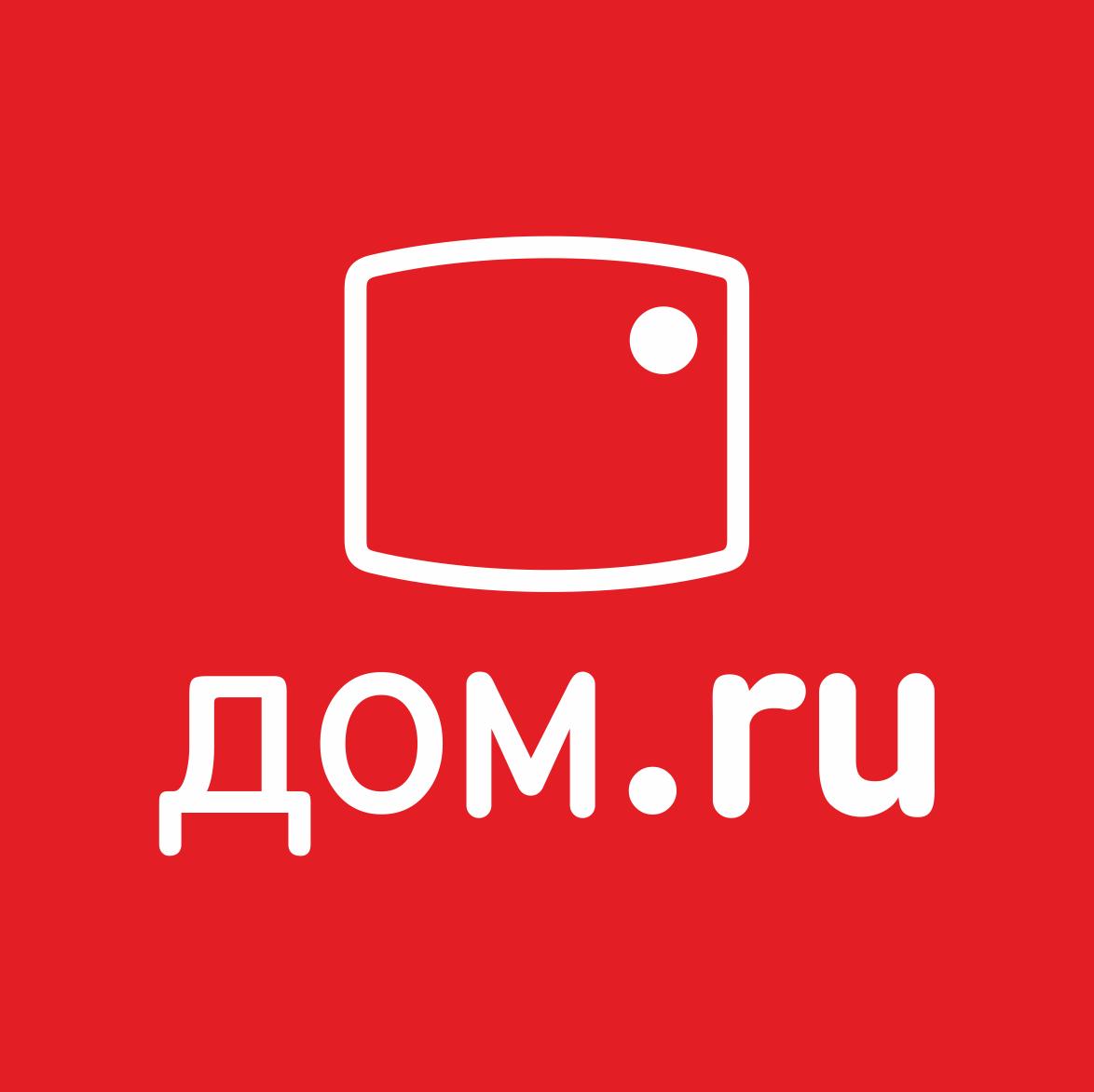 Наш клиент Дом.ru Дом.ру