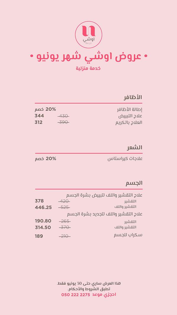 HS Arabic.png