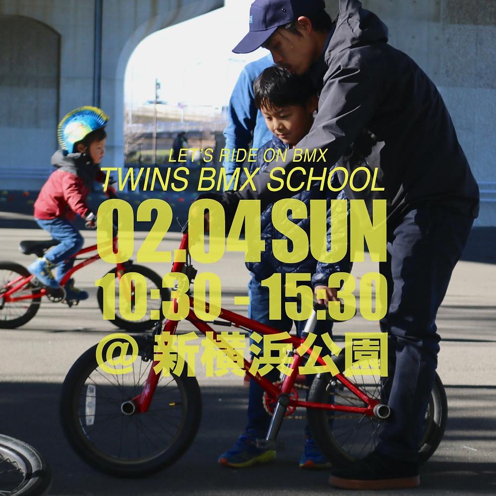 BMXスクール