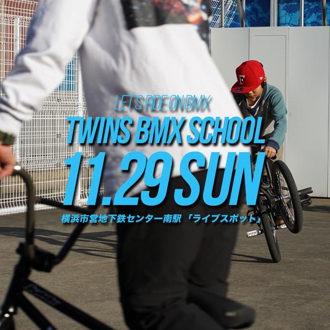 TWINS BMX SCHOOL再開します