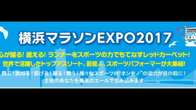 横浜マラソンEXPO 2017