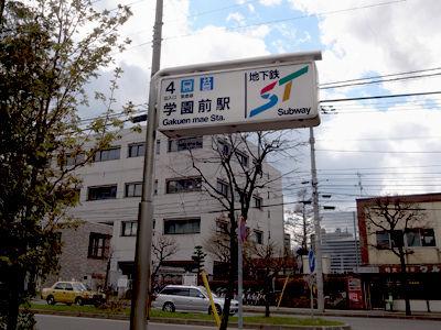 地下鉄東豊線 学園前駅 4番出口