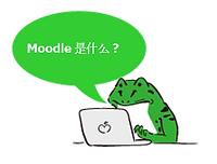 Moodle是什么?