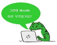 그런데 Moodle이란 무엇일가요?