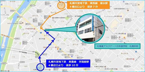 北海道アスクゲート日本語学校への行き方