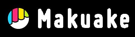 Makuake_Logo_yoko_white.png