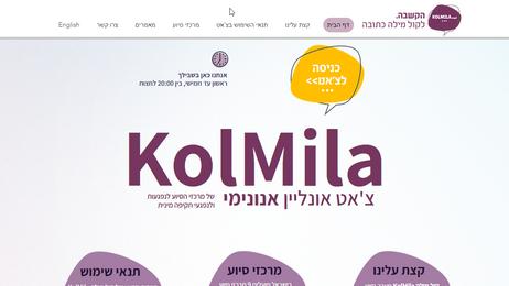 KolMila - צ'אט אונליין לנפגעות ולנפגעי תקיפה מינית