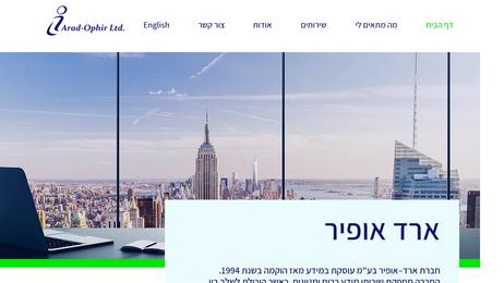 ארד אופיר - אתר מאגרי מידע
