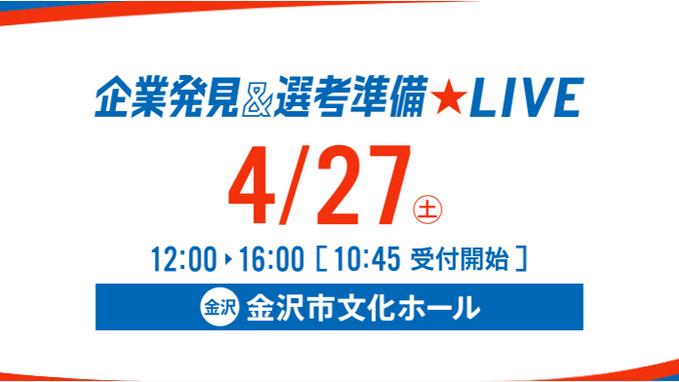 企業発見&選考準備LIVE 金沢に出展します!