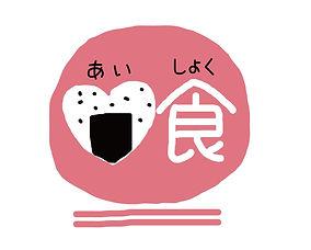 aishokuyohaku.jpg