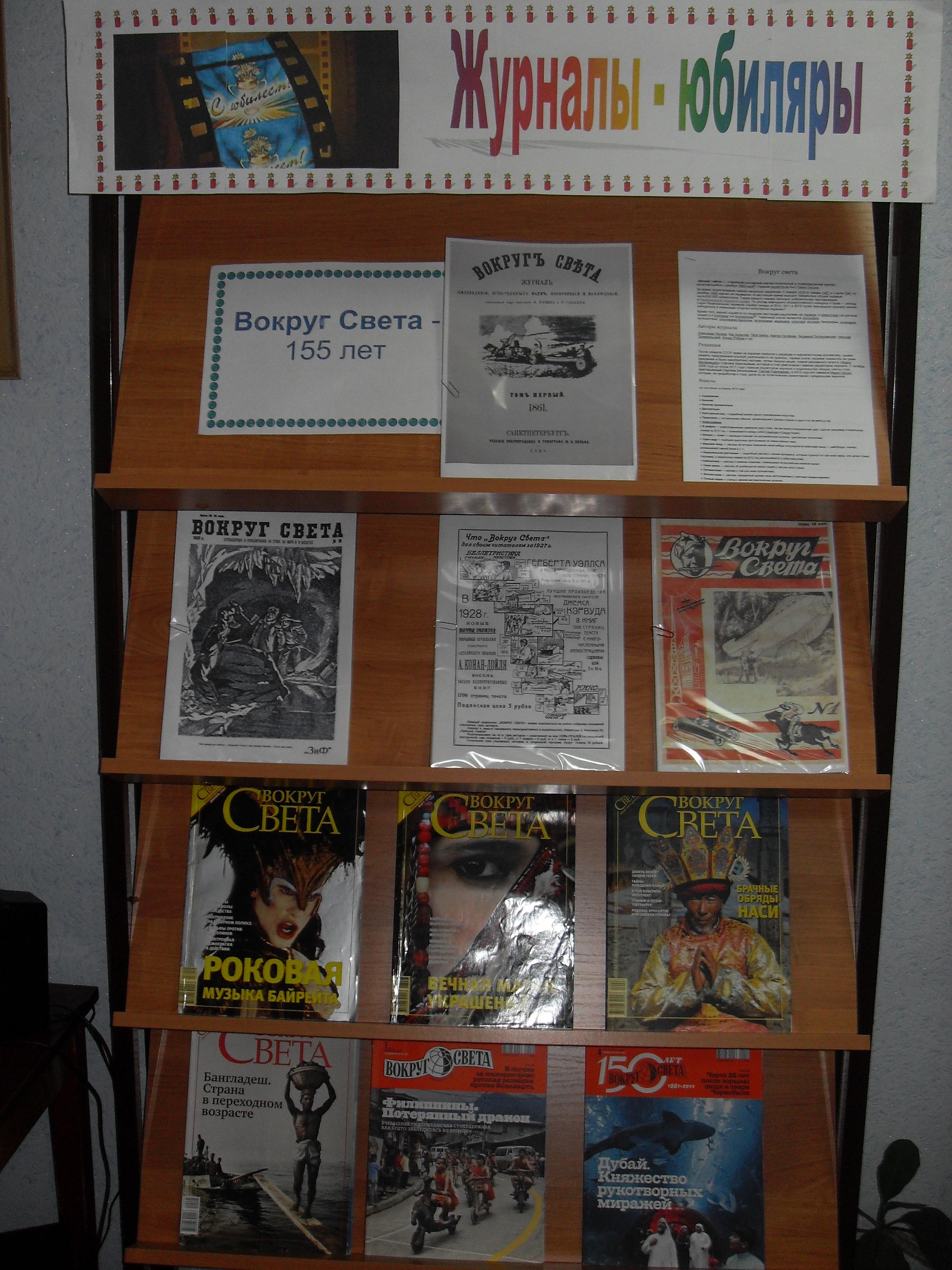 Журналы юбиляры