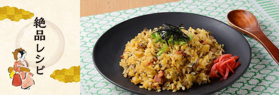 高菜漬レシピ