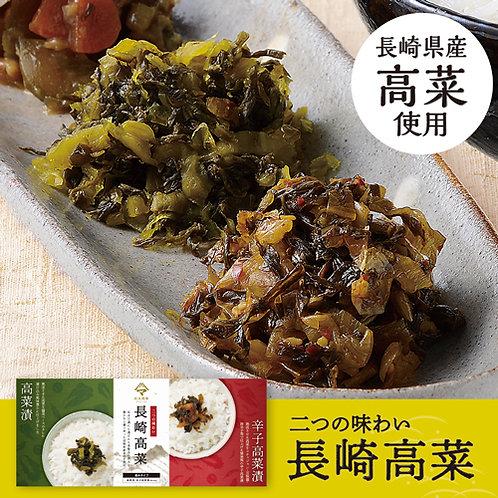 長崎高菜(高菜漬&辛子高菜漬)