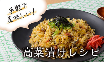 お手軽・簡単高菜漬物レシピ