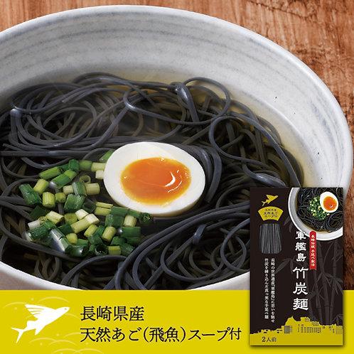 軍艦島竹炭麺
