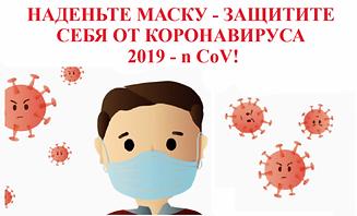 Защита_от_короновируса.png