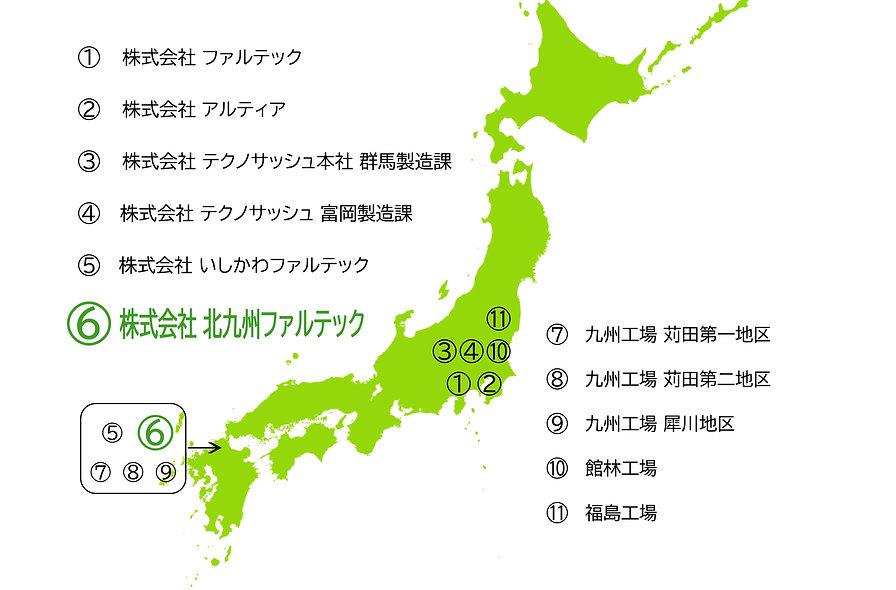 国内拠点地図一覧.jpg