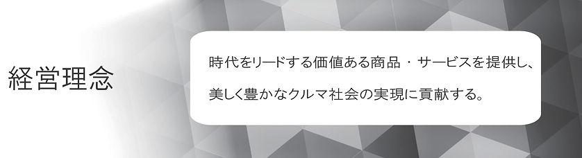 企業理念1バナー_01.jpg