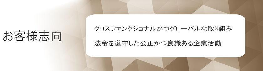 企業理念2_01.jpg