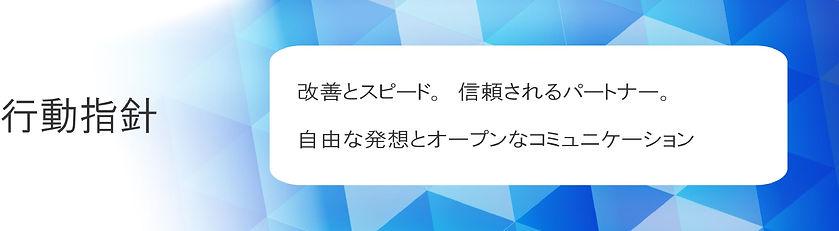 企業理念2_01 - コピー.jpg