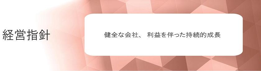 企業理念1バナー_01 - コピー.jpg