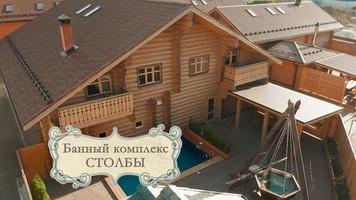 """Банный комплекс """"СТОЛБЫ"""""""