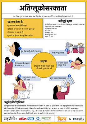 hindi_2.jpg