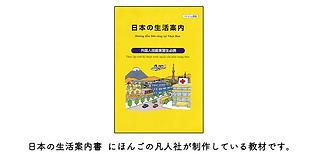 日本の生活案内.png