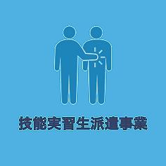 技能実習生派遣事業.png