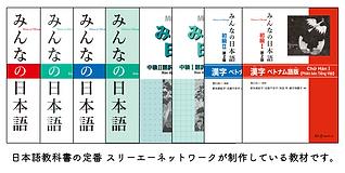 みんなの日本語.png
