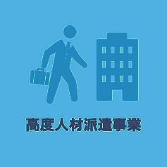 特定技能者派遣事業.png