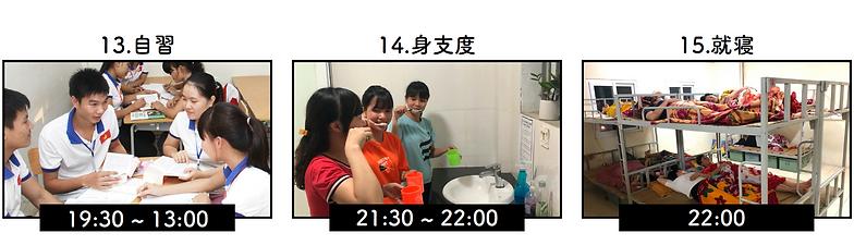 学生生活3.png