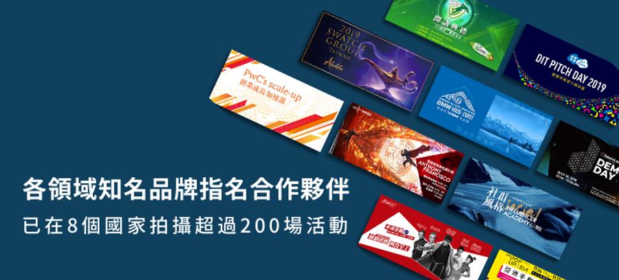 各領域知名品牌指名合作夥伴 已在8個國家拍攝超過200場活動 (2).png