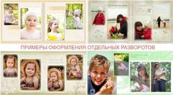 Детские фотокниги, примеры