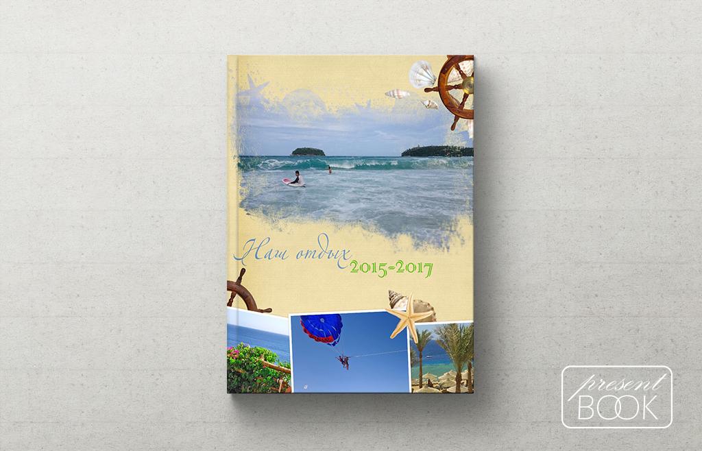 Фотокнига об отпуске, обложка