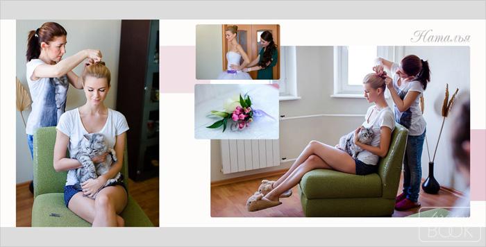 Свадебная фотокнига, Минимализм