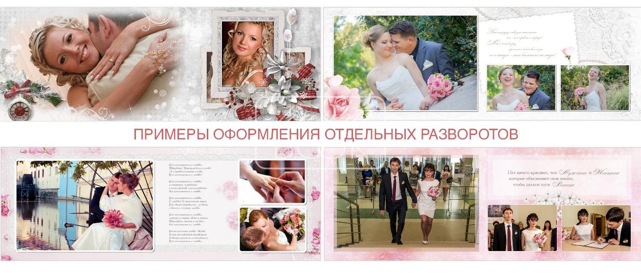 Свадебные фотокниги, примеры