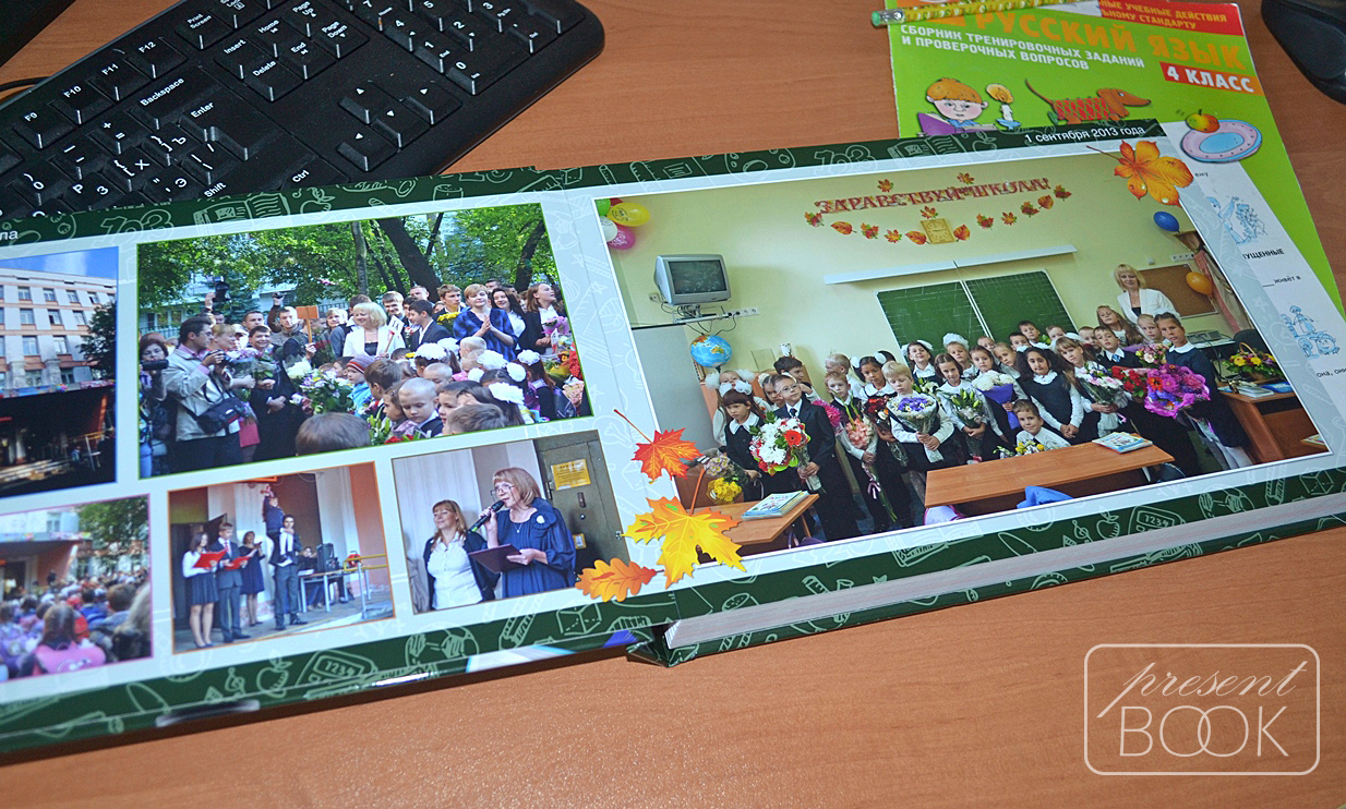 Школьная фотокнига