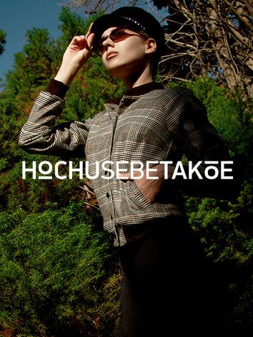 HochuSebeTakoe