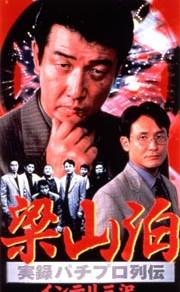 実録 梁山泊 パチプロ列伝 シリーズ③