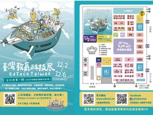【2020臺灣教育科技展】教職專車發車資訊