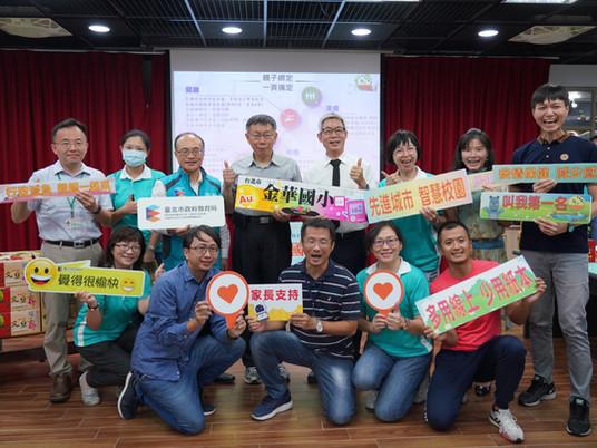 【校園超部署】智慧校園升級4.0,臺北市首推『親子帳號綁定』