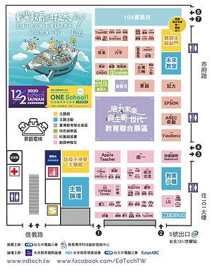 【2020臺灣教育科技展】展場平面圖