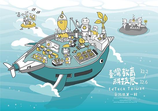 【2020臺灣教育科技展】 視覺設計,首度開放,下載運用!