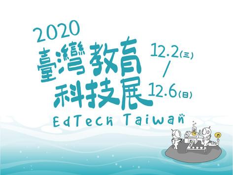 『資訊教育成果』為2020臺灣教育科技注入新能量!